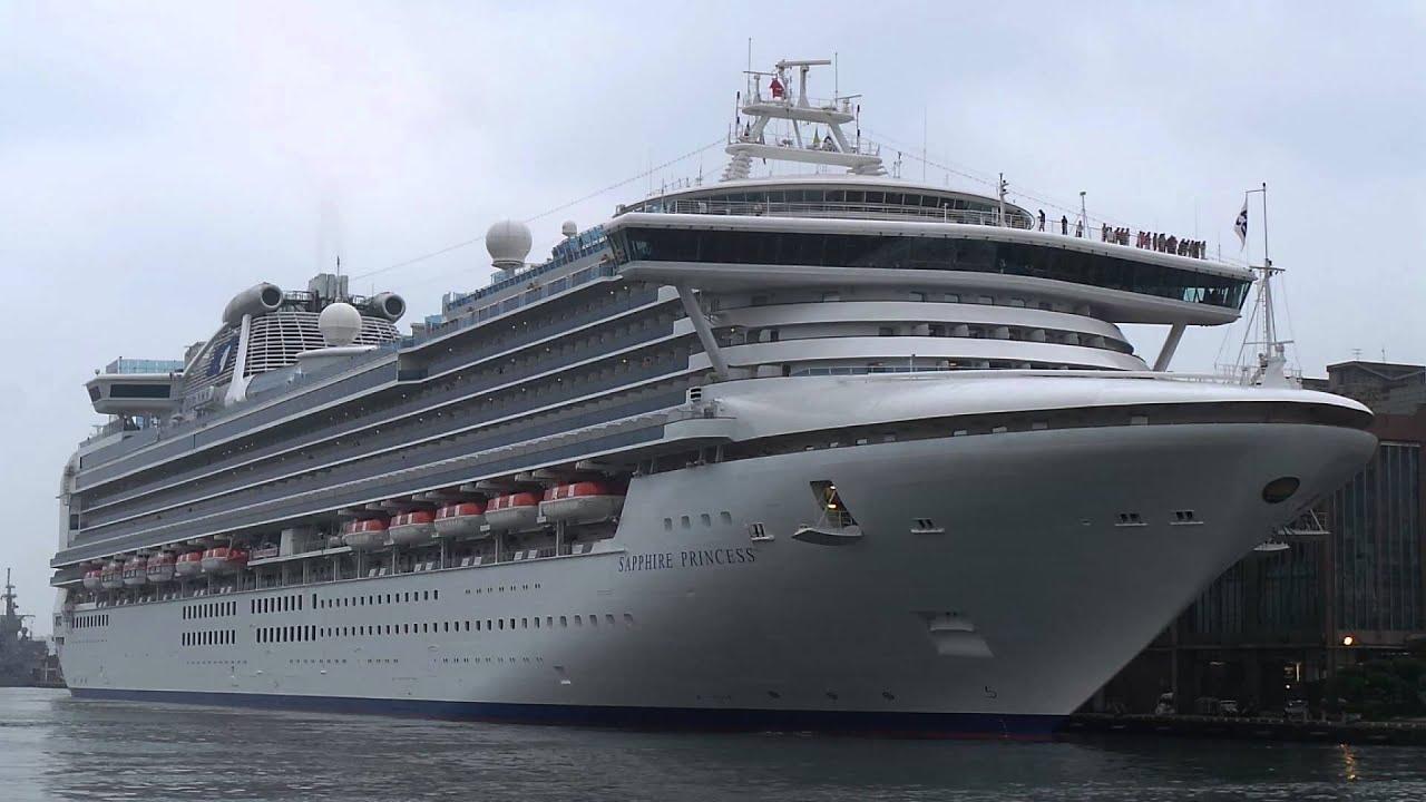 2015.4.30 基隆港 藍寶石公主號郵輪 SAPPHIRE PRINCESS 停靠東二 東三碼頭 - YouTube
