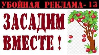 УБОЙНАЯ РЕКЛАМА-13