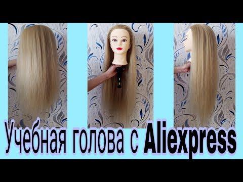 Учебная голова с Aliexpress