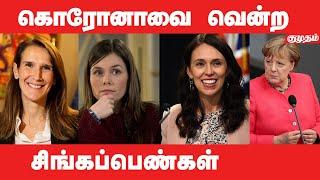 Women leaders who handled corona successfully | Kumudam