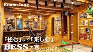 【ルームツアー】遊び心のあるBESSの家 DIYで子供も喜ぶ工夫満載 3LDK36坪・薪ストーブのある暮らし Room tour
