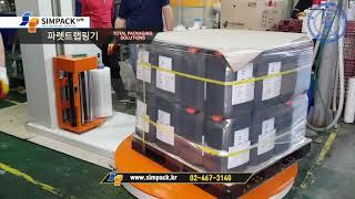 파렛트랩핑기(유니켐파인) - 심팩포장기계