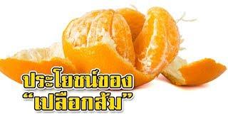 อย่าทิ้ง! เปลือกส้มดี 5 ประการ แก้กรดไหลย้อน - ต้านเซลล์มะเร็ง และอีกสารพัด