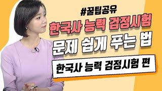 #한국사능력검정시험 점수 올릴 수 있는 방법?
