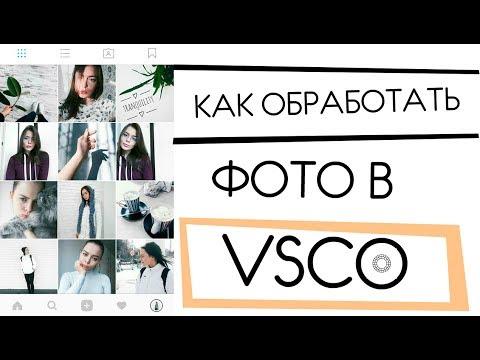 7 СПОСОБОВ ОБРАБОТКИ ФОТО В VSCO || ФИЛЬТРЫ VSCO
