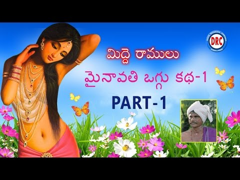 Mainavathi Oggukatha Part-1 By Midde Ramulu || Telengana Janpada Katha