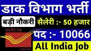डाक विभाग ने निकाली 10000 हजार से ज्यादा पदों पर बम्पर भर्ती | India post vacancy