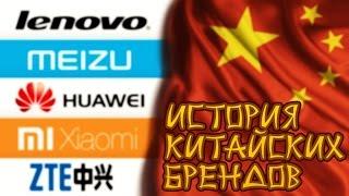 История Китайских Брендов