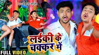 #Video - लईकी के चक्कर में | #Ankush_Raja का New Bhojpuri Song 2020 | LAIKI KE CHAKKAR ME