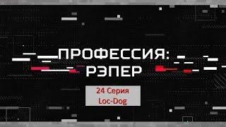 Профессия: Рэпер. 24 эпизод. Loc-Dog