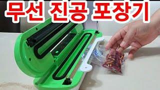 #진공포장기추천!!가정에서#명절음식#캠핑#여행!최고!#…