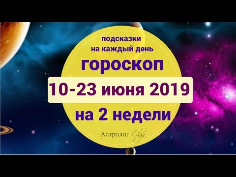 Репетиция затмений июля ГОРОСКОП с 10 по 23 июня 2019. Астролог Olga