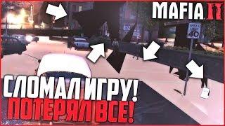 Сломал Игру И Потерял Всё! (Прохождение Mafia 2 #11)