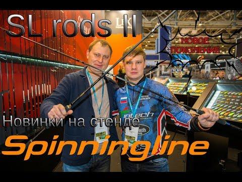 SL rods II - новое поколение. Новинки на стенде Spinningline. Выставка Охота и рыболовство на Руси