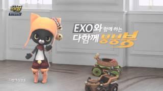 다함께붕붕붕 EXO 편 영상 대공개!