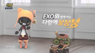 Download lagu 다함께붕붕붕 EXO 편 영상 대공개!
