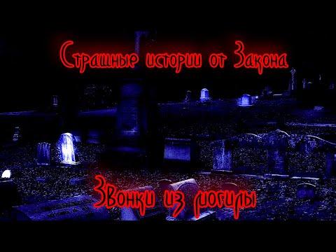 Страшные истории №12 | Звонки из могилы