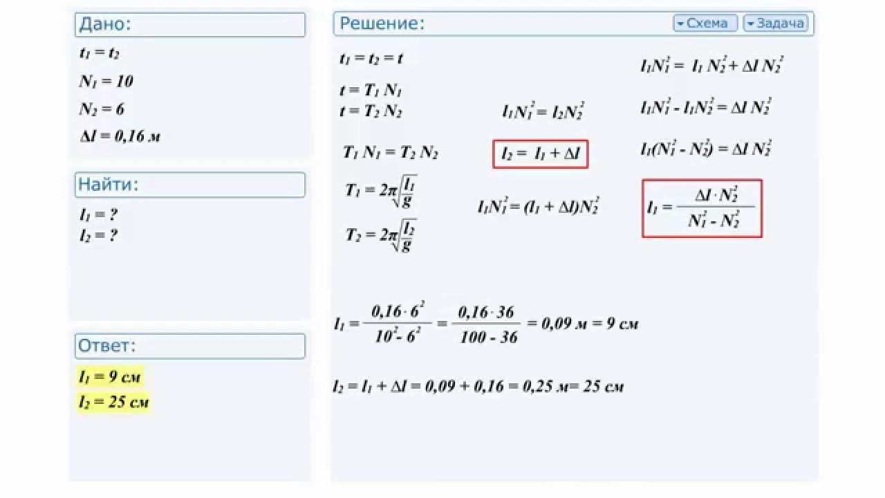 Физика 9 класс решение задач механические колебания приложение для решения задач для андроид