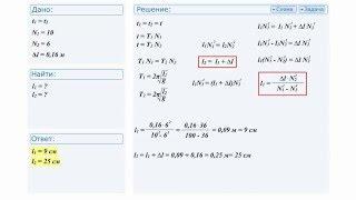 №1 Решение задачи по физике. Механические колебания  и волны