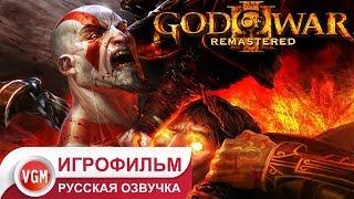 Игрофильм God Of War 3 Remastered Русская озвучка. PS4