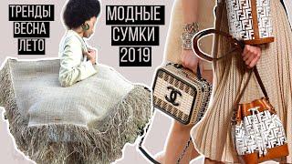 МОДНЫЕ СУМКИ 2019 | ТРЕНДЫ ВЕСНА-ЛЕТО
