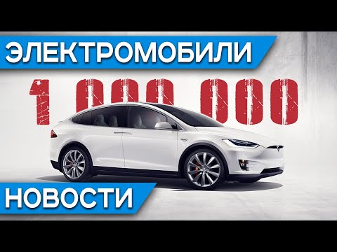 Tesla выпустила миллион электромобилей, Mercedes-Benz EQC, Aiways U5 и U6, электрокар Microlino