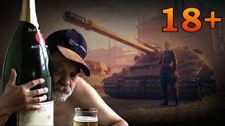 Алко-танки в World of Tanks - катаем всё подряд!!!