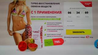 постер к видео Турбо фит реальные отзывы  TURBOFIT купить  Способ применения, рекомендации