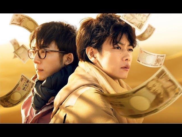 佐藤健×高橋一生『億男』特報映像