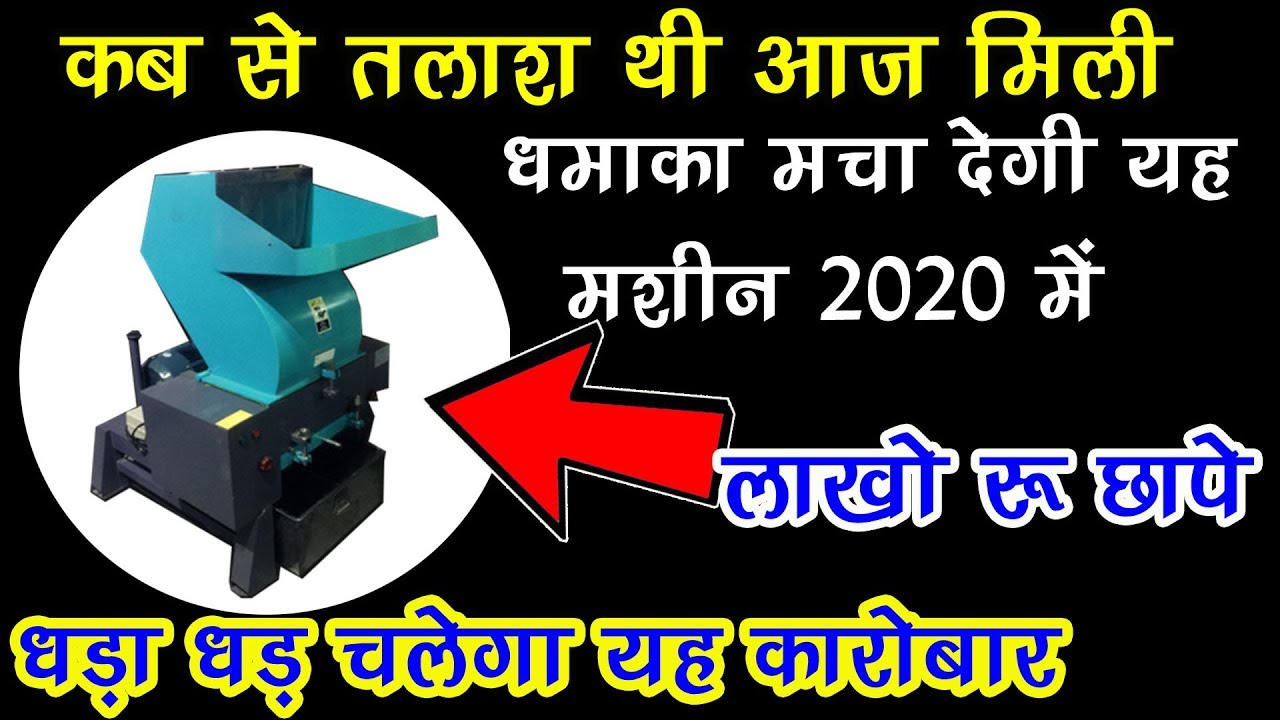 2020 का हटकर व्‍यवसाय | small scale profitable business ideas | Latest small business ideas