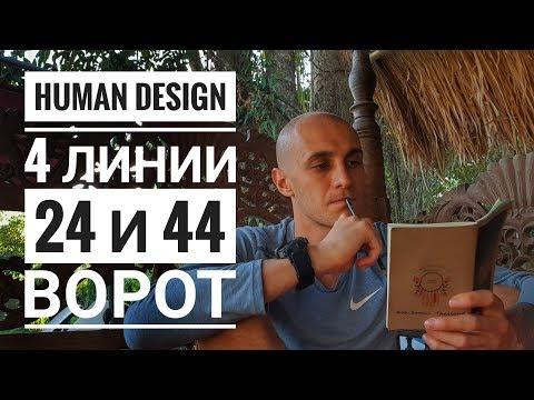 Дизайн Человека 24 и 44 ворота. 4 линии Даниил Трофимов. Human Design