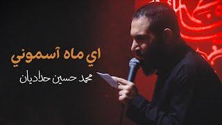 اي ماه آسموني | محمد حسين حداديان