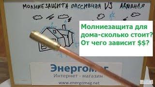 сколько стоит молниезащита дома,монтаж своими руками и под ключ,Киев,Одесса,Харьков