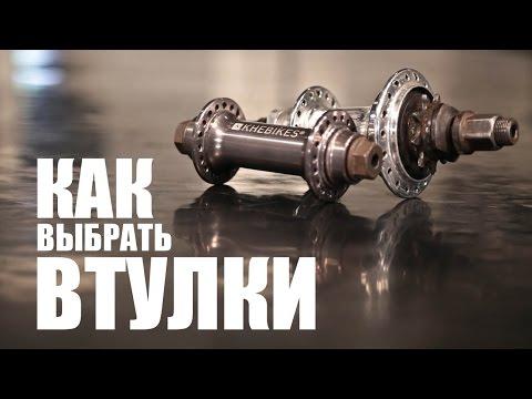 Как выбрать втулки на BMX | Школа BMX Online #34 Дима Гордей