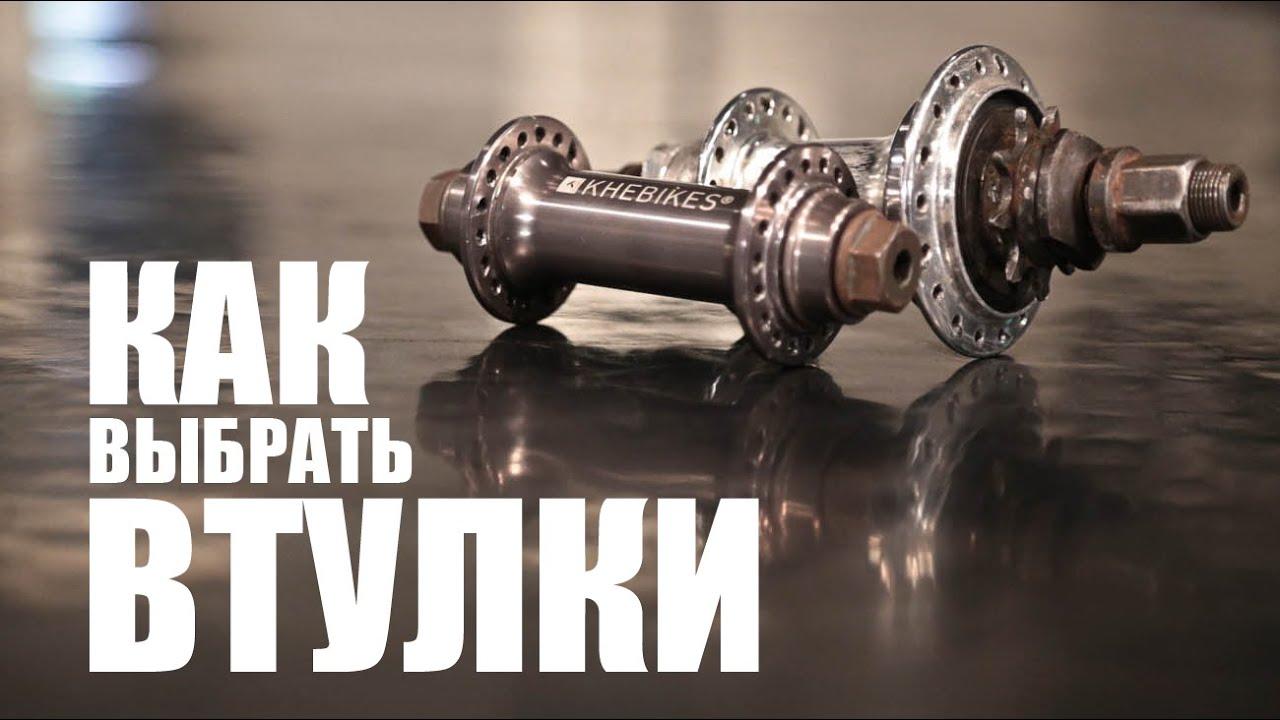 Втулки задние odyssey antigram купить онлайн за 4390. 00 руб. С доставкой по москве, россии и снг на сайте интернет-магазина toybike bmx shop.