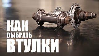 Как выбрать втулки на BMX   Школа BMX Online #34 Дима Гордей