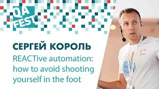 Сергей Король. REACTive automation: how to avoid shooting yourself in the foot. QA Fest 2018
