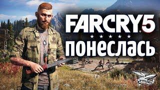 Стрим - Far Cry 5 - Понеслась - Часть 1