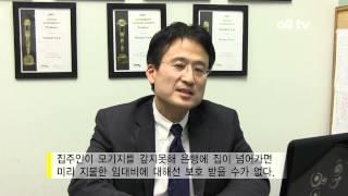 투데이 부동산 정보 와이드 - 마이클박 5부: 임대 규정은?