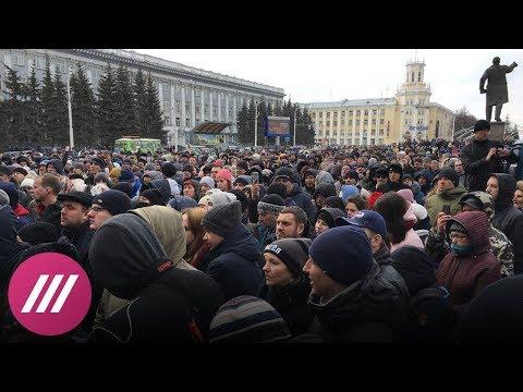 Кемерово. Прямой эфир: стихийный митинг