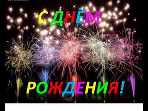 С ДНЕМ РОЖДЕНИЯ! Красивое поздравление для тех, кто родился в январе.