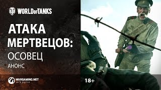 «Атака мертвецов: Осовец». Анонс короткометражного фильма.