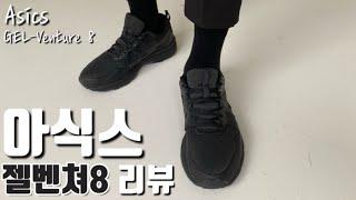 남자 운동화 추천 '아식스 젤 벤쳐 8'…