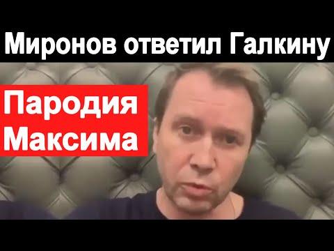 🔥Миронов заступился за Путина и Собянина 🔥 Обвинил Галкина 🔥 Пародия Галкина на Путина и Собянина 🔥