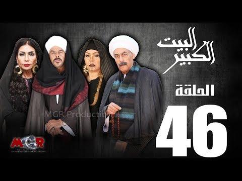 الحلقة السادسة والاربعون 46  - مسلسل البيت الكبير|Episode 46 -Al-Beet Al-Kebeer