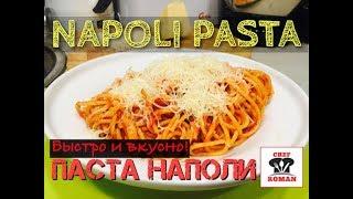 рецепт ПАСТА НЕАПОЛИТАНА /#PASTA NAPOLI