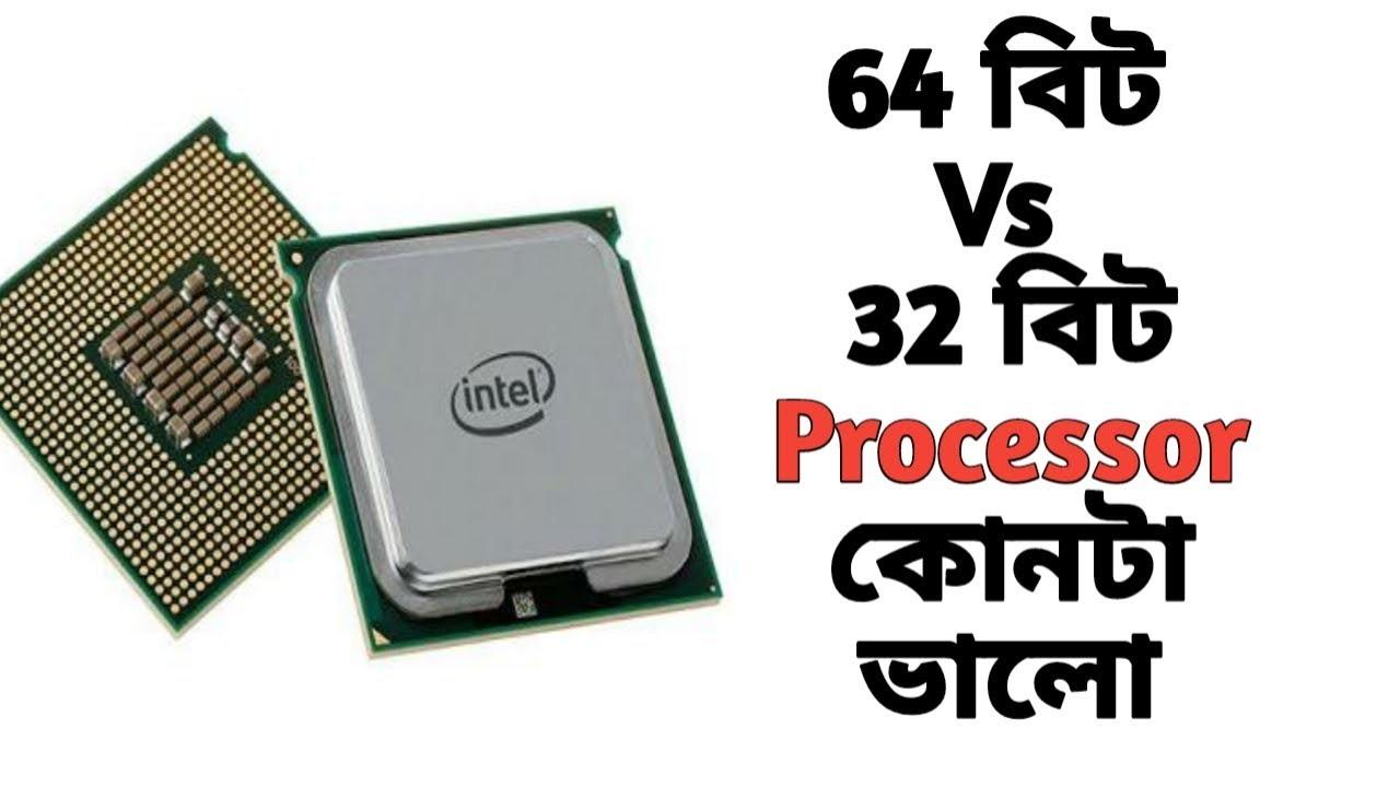 32 Bit Vs 64 Bit Processor Best