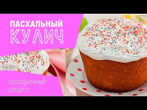 Пасхальный Кулич Краффин. Самый вкусный рецепт /Cake Kraffin
