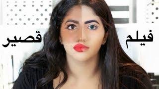 بنت و أربعة وجوه - فيلم قصير