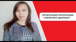 Презентация Корпорации Сибирское Здоровье